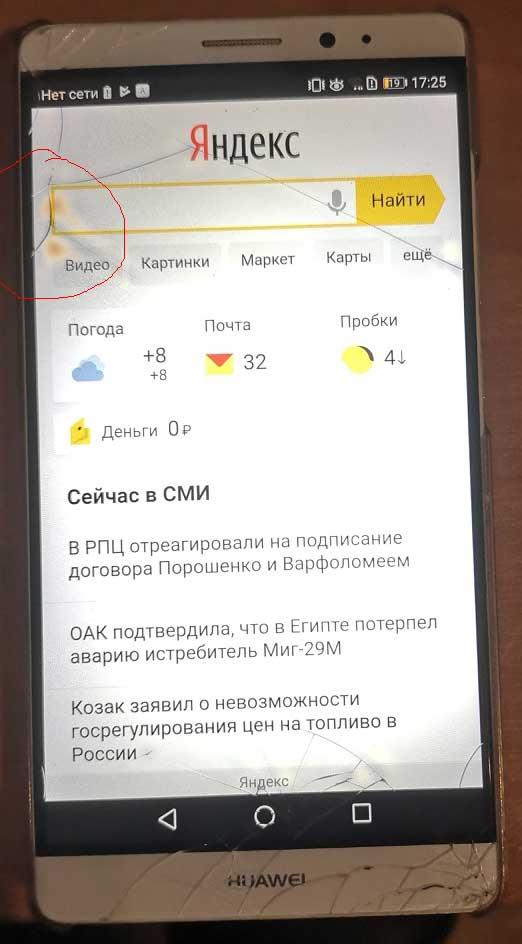 Как убрать желтое пятно с экрана телефона